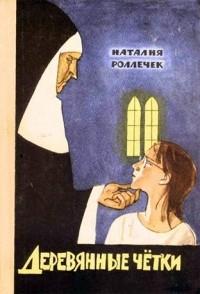 Наталия Роллечек - Деревянные чётки