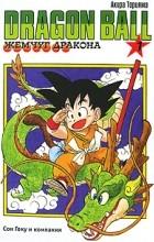 Акира Торияма - Жемчуг дракона. Книга 1. Сон Гоку и компания