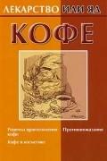 Е.Н.Ефимова - Кофе