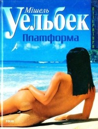 Мішель Уельбек - Платформа