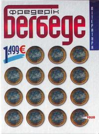 Фредерик Бегбедер - 1,499€ (99 франков)