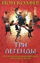 Йон Колфер - Три легенды (сборник)