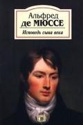 Альфред де Мюссе - Исповедь сына века