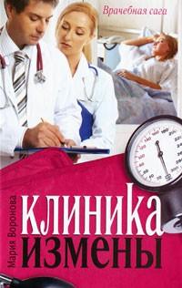 Мария Воронова - Клиника измены (сборник)