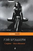 Рэй Брэдбери — Смерть - дело одинокое