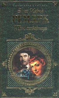 Эрих Мария Ремарк - Три товарища. Черный обелиск (сборник)