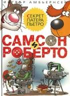 Ингвар Амбьернсен - Самсон и Роберто. Секрет патера Пьетро