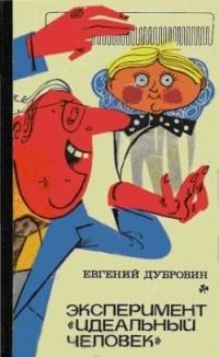 Евгений Дубровин - Эксперимент
