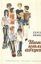 Сергей Иванов - Июнь, июль, август
