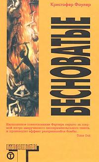 Кристофер Фаулер - Бесноватые (сборник)