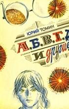 Юрий Томин - А, Б, В, Г, Д и другие