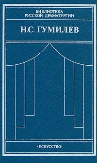 Н.С. Гумилев - Драматические произведения. Переводы. Статьи. (сборник)