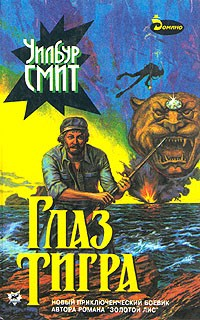 Уилбур Смит - Глаз тигра