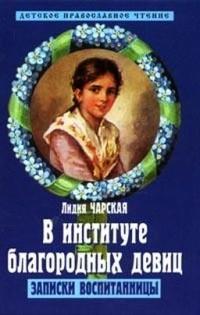 Лидия Чарская - В институте благородных девиц. Записки воспитанницы