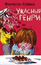 Франческа Саймон - Ужасный Генри