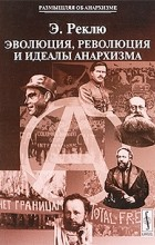 Э. Реклю - Эволюция, революция и идеалы анархизма