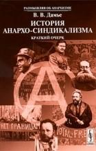 В. В. Дамье - История анархо-синдикализма: краткий очерк