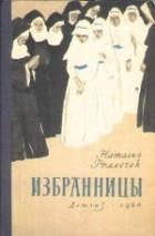 Наталия Роллечек - Избранницы
