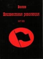 Волин В.М. - Неизвестная революция, 1917–1921