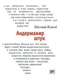Евгений Клюев - Андерманир штук