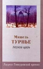 Мишель Турнье - Лесной царь