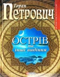 Горан Петрович - Острів та інші видіння
