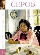 В. Баева - Великие художники. Альбом 11. Серов