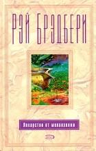 Рэй Бредбери - Лекарство от меланхолии: сборник