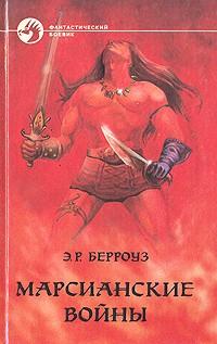 Эдгар Райс Берроуз - Марсианские войны (сборник)