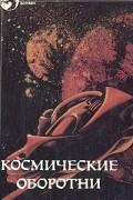 - Космические оборотни