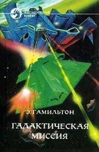 Эдмонд Гамильтон - Галактическая миссия (сборник)