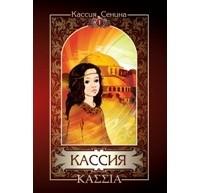 Кассия Сенина — Кассия (в 3 томах) Т. I