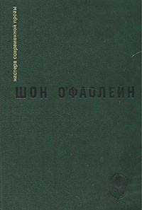 Шон О'Фаолейн - И вновь? Рассказы (сборник)