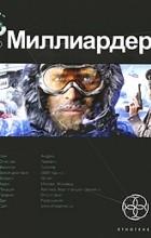 Кирилл Бенедиктов, Елена Кондратьева - Миллиардер 2. Арктический гамбит