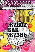 Чуковский Корней Иванович - Живой как жизнь