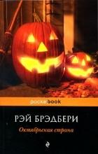 Рэй Брэдбери - Октябрьская страна (сборник)