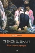 Трейси Шевалье - Тигр, светло горящий