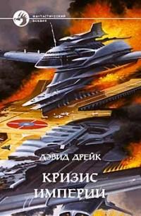 - Кризис Империи (сборник)