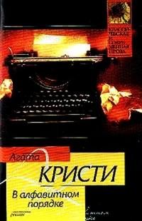 Агата Кристи - В алфавитном порядке