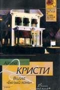 """Агата Кристи - Вилла """"Белый конь"""""""