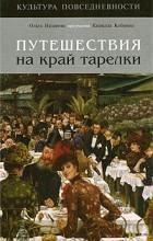 Ольга Назарова, Кирилл Кобрин - Путешествия на край тарелки