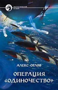 Дмитрий Воронин - Операция