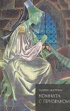 Антология - Комната с призраком (сборник)