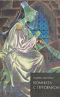 - Комната с призраком (сборник)