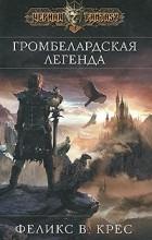 Феликс В. Крес - Громбелардская легенда