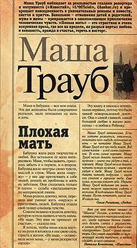 Маша Трауб - Плохая мать