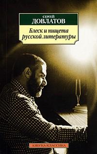 Сергей Довлатов - Блеск и нищета русской литературы