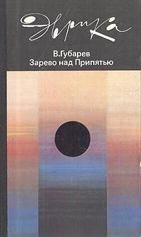 Владимир Губарев - Зарево над Припятью