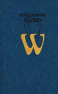 Вирджиния Вулф - Избранное: Миссис Дэллоуэй. На маяк. Флаш. Рассказы. Эссе (сборник)