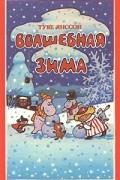 Туве Янссон - Волшебная зима